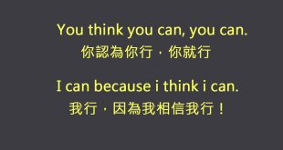 You think you can you can.    你認為你行,你就行